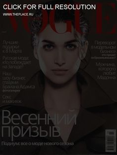 Кэтрин Херли (Catherine Hurley) Vogue Russia March