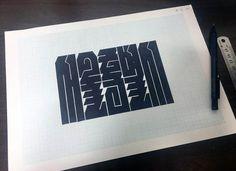 원도 모음 (첫) / 2016 - 타이포그래피, 타이포그래피, 타이포그래피 Typo Design, Design Art, Graphic Design, Chinese Typography, Typography Letters, Typo Poster, Typo Logo, Portfolio Layout, Editorial Design