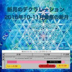 新月のデクラレーション  無料占い【天然石FROMS】: 2016年10月31日2:38~2日2:38新月のデクラレーション蠍座の新月