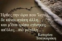 Clever Quotes, Greek Quotes, Some Words, Like Me, Best Quotes, Poems, Letters, Messages, Thoughts
