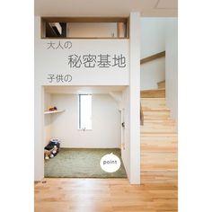 アーキハウス一級建築士事務所さんはInstagramを利用しています:「[空間のスペシャリスト!] ・ ・ 階段の段差を上手に利用して、 お家の中に秘密基地をつくりました。 ・ ・ 階段の下はお子様が遊ぶフリースペース。 収納はもちろん、しっかりとお片づけが できるようつくられています! ・ ・ 上のスペースは、書斎となっており ご主人様の趣味が楽…」 Indian Bedroom Decor, Natural Interior, Japanese House, Future House, Decoration, Kids Room, Sweet Home, House Design, Flooring