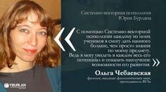Психология / Как хорошо, что я именно такая, какая я есть / Читайте отзыв полностью на сайте: http://www.yburlan.ru/results/all/poznanie-sebja/review283  Уже 9574 результатов оставили более 8000 человек