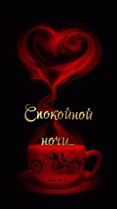 Romantic Good Night, Good Night Gif, I Miss You Quotes, Missing You Quotes, Be Yourself Quotes, Nighty Night, Good Night Greetings, I Miss U