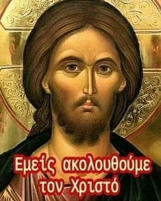 God Jesus, Jesus Christ, Jesus Loves Me, Son Of God, Orthodox Icons, Mother Mary, Confessions, Christianity, Prayers