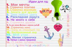 Страница L Love You, My Love, My Personal Diary, Bullet Journal School, Book Of Life, Smash Book, Master Class, Art Decor, First Love