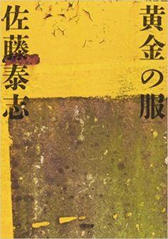 黄金の服 (小学館文庫) | 佐藤 泰志 |本 | 通販 | Amazon