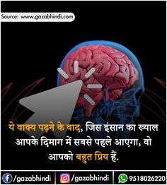 Wierd Facts, Love Facts, Intresting Facts, Real Facts, Random Facts, General Knowledge Book, Gernal Knowledge, Knowledge Quotes, Psychology Facts About Love