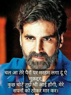 Attitude Shayari In Hindi 2020 बेस्ट ऐटिट्यूड शायरी Osho Quotes Love, Bewafa Quotes, Forever Love Quotes, Motivational Picture Quotes, Postive Quotes, Hurt Quotes, People Quotes, Qoutes, Life Quotes