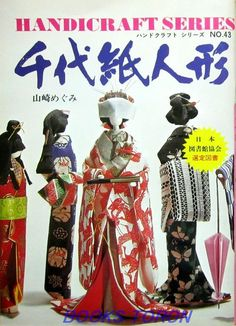 How to make Washi paper dolls book in Japanese. The pictures are great though!