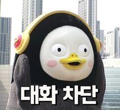 Emoticon, Emoji, Cosmetic Web, Rubber Duck, Famous Quotes, Penguins, Anime Art, Life Hacks, Cute Animals