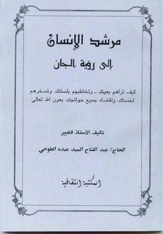 Misbah al arwah pdf Free Books Online, Free Pdf Books, Free Ebooks, Books To Read, My Books, Book Qoutes, Arabic Funny, Learning Arabic, Magic Book