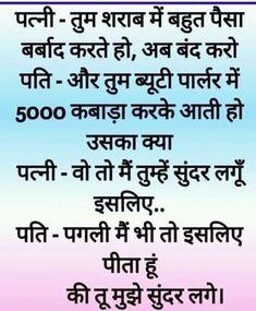 Funny Whatsapp Status, Status Hindi, Math Equations
