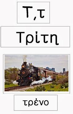 Γράμμα Τ,τ Anchor Charts, Science, Train, Letter, Strollers, Letters, Writing