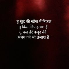 Cool Hindi Inspirational and Motivational quotes and sayings Best Quotes Life Lesson Check more at bestquotes. Inspirational Quotes In Hindi, Hindi Quotes On Life, Motivational Quotes For Life, True Quotes, Hindi Qoutes, Motivation Quotes, Friendship Quotes, Positive Quotes, Desi Quotes