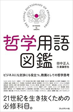 哲学用語図鑑 田中正人 http://www.amazon.co.jp/dp/4833421194/ref=cm_sw_r_pi_dp_x26sxb05MP557