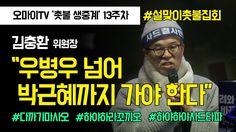 """[13차 범국민행동] 김충환 """"우병우 넘어 박근혜까지 가야 한다"""""""