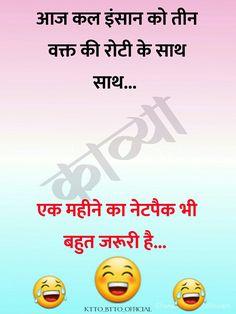 Jokes In Hindi, Indian Beauty Saree, Queen Quotes, Bro, Haha, Comedy, Funny Memes, Funny Jokes In Hindi, Ha Ha