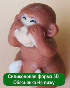 Представляем вам формы силиконовую в виде обезьянки. Милое мыло понравится всем членам вашей семьи. https://xn----utbcjbgv0e.com.ua/silikonovaya-forma-3d-obezyanka-ne-vizhu.html #мыло_опт  #сладкие_отдушки #свежесть  #эфирные_масла #отдушки #парфюмерия #массаж #духи #сладкие_отдушки  #своими_руками #запахи #ароматы #смеси #мыло #домашнее_мыло #ручнаяработа #мыловарение#мыловар #мыловары #мылоизосновы…