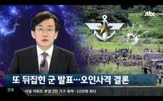 전쟁나도 이럴텐데... 대한민국 국군을 믿으라구요? ㅡ.ㅡ;;;;
