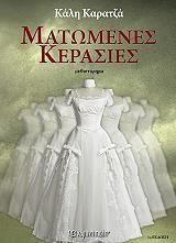 matomenes kerasies photo Girls Dresses, Flower Girl Dresses, Wedding Dresses, Books, Crafts, Shopping, Instagram, Reading, Dresses Of Girls