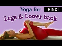 Yoga has several benefits like improved flexibility, more bone strength, and sharp memory. Here are 10 easy yoga poses for women above Senior Fitness, Yoga Fitness, Hip Stretching Exercises, Yoga Workouts, Stretches, Yoga For Legs, Yoga For Seniors, Easy Yoga Poses, Yoga At Home