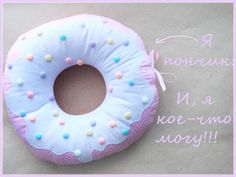 Handmade by mom: Decorative pillow-donut with a secret)