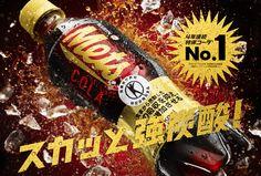 キリン メッツ コーラ/スカッと強炭酸!