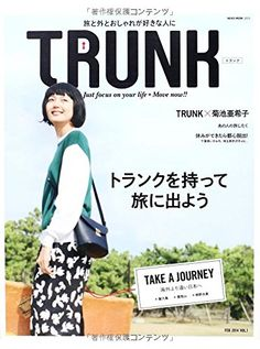 TRUNK〔トランク〕 (NEKO MOOK) | | 本-通販 | Amazon.co.jp
