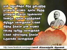 swami vivekananda tamil ponmozhigal