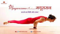 Mayurasana (Peacock pose) मयूरासन करने का विधि और लाभ || shubhaurlabh ||