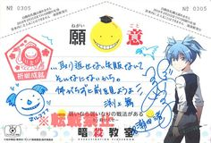 Fotos y videos de アニメ『暗殺教室』公式@第2期放送中! (@ansatsu_anime) | Twitter