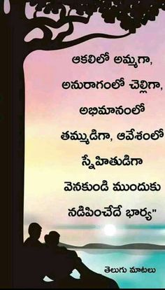 8 Best Friendship quotes in telugu images in 2019