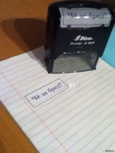 """Сделал другу подарок Он работает преподавателем. Студенты у него с чувством юмора. Да и сам любит пошутить. Фраза """"Чё за бред?"""" его коронная. Надеюсь, оценит)  штамп, юмор, печать"""