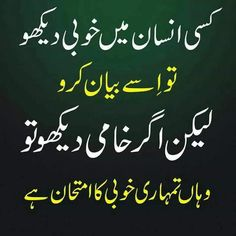 Emotional Quotes With Images, Urdu Quotes With Images, Funny Quotes In Urdu, True Quotes, Qoutes, People Quotes, Quotations, Good Manners Quotes, Good Life Quotes