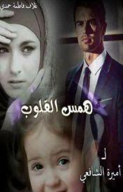رواية همس القلوب كاملة أميرة الشافعي Arabic Books Download Books Pdf Books