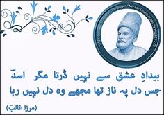 Sufi quotes and sad poetry: Sufi sad Urdu poetry Mirza Ghalib