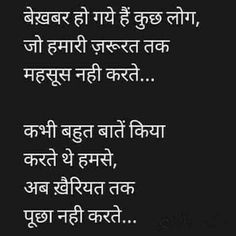 new attitude quotes pictures collection - Life Is Won For Flying (WONFY) Shyari Quotes, Hindi Quotes Images, Hindi Words, Hindi Quotes On Life, People Quotes, Maa Quotes, Heartbreak Quotes, Qoutes, Love Smile Quotes