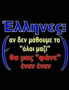 Greek Beauty, Common Sense, True Words, Picture Video, Life Quotes, Inspirational Quotes, Smile, Videos, Funny