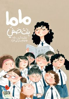 Mama My Classmate - دار السلوى - aptitude Ring Doorbell, Learn A New Language, Early Readers, Parents As Teachers, Kids Writing, English Class, Chapter Books, Children's Literature, Funny Stories