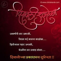 Diwali sweets with tasty with diwali greetings in marathi taste diwali sweets with tasty with diwali greetings in marathi taste diwali greetings pinterest diwali greetings diwali and diwali greeting cards m4hsunfo