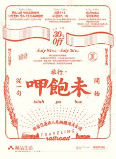 flyer of eslite nomination. (Graphic Design in China Dm Poster, Poster Layout, Chinese Design, Asian Design, Layout Design, Logo Design, Type Design, Chinese Posters, Chinese Typography