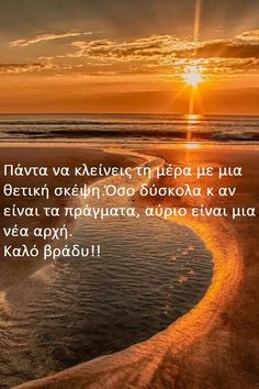 Words Quotes, Wise Words, Reality Of Life, Perfect Word, Special Words, Greek Quotes, Science And Nature, Good Vibes, Beautiful Words