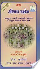Baba Ramdev Aushadh Darshan Book