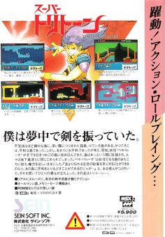 Super Tritorn for MSX2. (back)