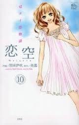 Koizora | Manga