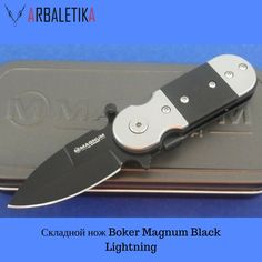 """""""#НОЖИ_ARBALETIKA  ✅Складной нож Boker Magnum Black Lightning Универсальный нож 🔪из серии Magnum by Boker – это один из прославленных ножей компании. Дизайн его интересный, даже немного агрессивный .  ✅ Производитель ножей: Boker ✅ Длина в открытом состоянии: 125 мм ✅ Длина лезвия:5.0 см. ✅ Вес ножа: 85 г.  💰 Цена860 рублей  👀Узнать подробнее о товаре можно тут:https://vk.cc/6POvGQ Заказывайте ❗  ☎️ 8(800)350-03-73 - звонок бесплатный 📱 +7(926)62-11-777 - WhatsApp/Viber 🌐…"""