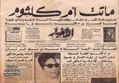 Om Kolthom's death news She is The most famous old Singer in Egypt
