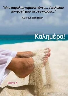 Simple Words, Beach Mat, Health Tips, Poems, Outdoor Blanket, Greek, House Design, Quotes, Beautiful