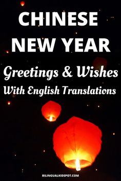 A list of Greetings, Wishes, and other Phrases including English Translations