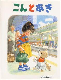 こんとあき (日本傑作絵本シリーズ):Amazon.co.jp:本